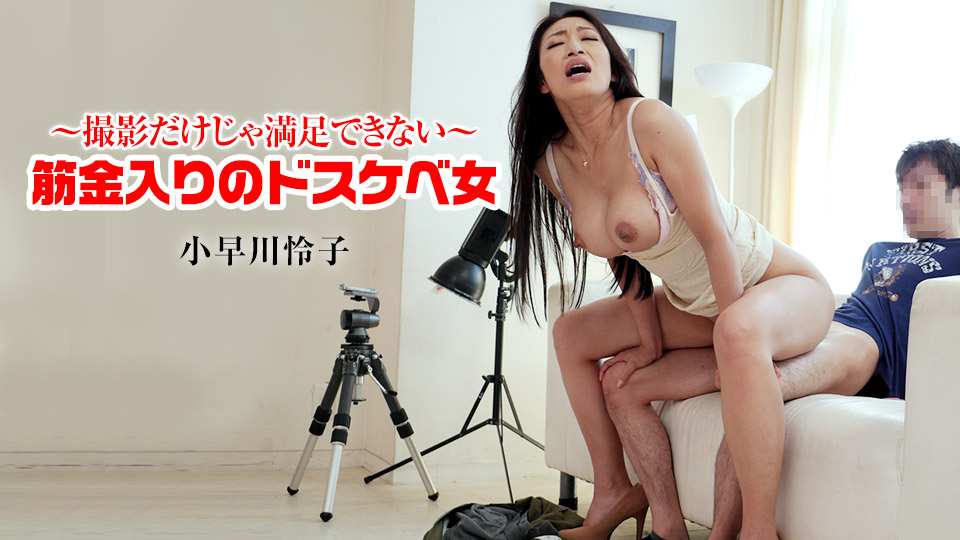 小早川怜子, オリジナル動画, 痴女, 美乳, 中出し, 巨乳, パイズリ, 手コキ, クンニ, 口内発射, 美脚, 3P, Reiko Kobayakawa, big tits, MILF, blowjob, titty-fuck, cum on tits, cum in mouth, pussy licking, uncensored, kabukicho, girls, handjob, threesome,